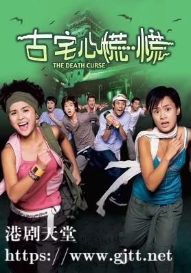 [中国香港][2003][古宅心慌慌][钟欣潼/蔡卓妍/关智斌][国粤双语中字][1080P][MKV/2.67G]