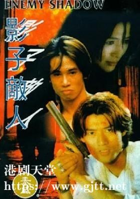 [中国香港][1995][影子敌人][梁琤/白石千/陈启泰][国粤双语中字][1080P][MKV/3.14G]