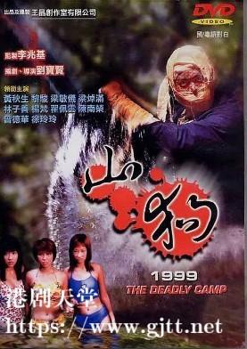 [中国香港][1999][山狗1999][黄秋生/梁敏仪/黎骏][国粤双语中字][1080P][MKV/1.78G]
