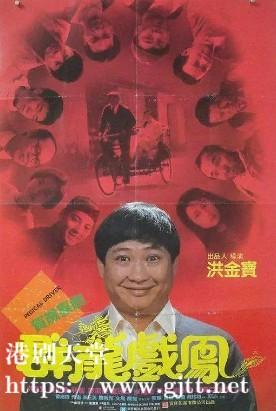 [中国香港][1989][群龙戏凤][洪金宝/利智/莫少聪][国粤双语中字][1080P][MKV/5.1G]