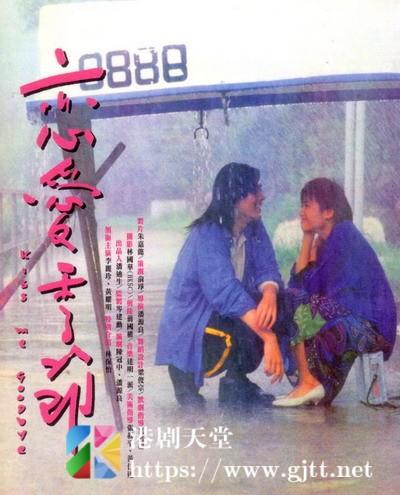 [中国香港][1986][恋爱季节][黄耀明/李丽珍/林保怡][国粤双语中字][1080p][MKV/2.33G]