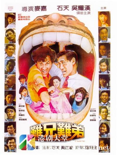 [中国香港][1982][难兄难弟][石天/吴耀汉/钟楚红][国粤双语中字][1080p][MKV/2.12G]