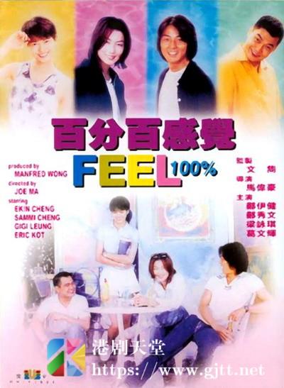 [中国香港][1996][百分百感觉][郑伊健/郑秀文/葛民辉][国粤双语中字][1080p][MKV/2.46G]