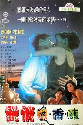 [中国香港][1994][爱情色香味][周海媚/方中信][国粤双语中字][1080P][MKV/2.05G]