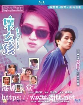 [中国香港][1986][坏女孩][梅艳芳/陈友][国粤双语简繁字幕][1080p][MKV/7.67G]