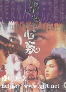 [中国香港][1994][鬼迷心窍][黄秋生/任达华/李婉华][国粤双语简繁字幕][1080p][MKV/3.61G]
