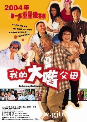 [中国香港][2004][外来媳妇本地郎][曾志伟/沈殿霞][国粤双语简繁字幕][1080p][MKV/3.05G]