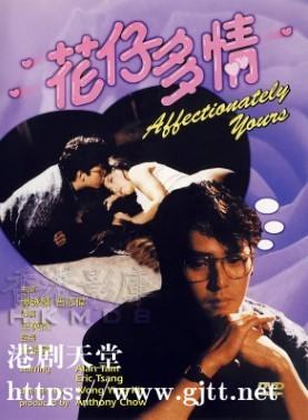 [中国香港][1985][花仔多情][谭咏麟/曾志伟][国粤双语简繁字幕][1080p][MKV/3.64G]