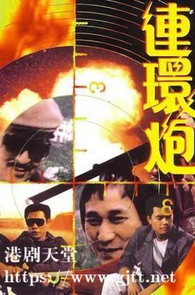 [中国香港][1986][连环炮][吕良伟/陈惠敏/关海山][国粤双语简繁字幕][1080p][MKV/5.5G]