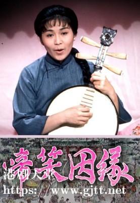 [TVB][1974][啼笑姻缘][陈振华/李司棋/欧嘉慧][粤语无字][720P][GOTV-TS源码][25集全/单集约400M]