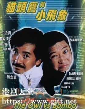 [中国香港][1984][猫头鹰与小飞象][洪金宝/林子祥/叶德娴][国粤双语简繁字幕][1080p][MKV/3.42G]