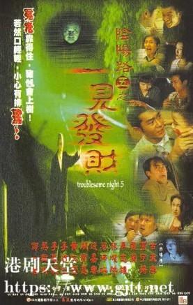 [中国香港][1999][阴阳路5:一见发财][古天乐/雷宇扬/罗兰][国粤双语繁体硬字幕][1080p][MKV/2.84G]