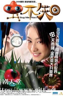 [中国香港][2005][虫不知][梁洛施/陈柏霖/郑丹瑞][国粤双语繁体硬字幕][1080p][MKV/3.74G]