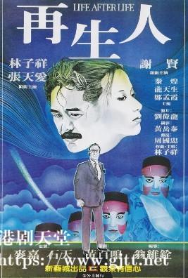[中国香港][1981][再生人][林子祥/张天爱/谢贤][国粤双语简体硬字幕][1080p][MKV/1.67G]