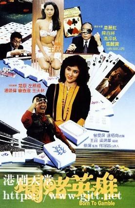[中国香港][1987][烂赌英雄][陈百祥/王晶/高丽虹][国粤双语简体硬字幕][1080p][MKV/2.03G]