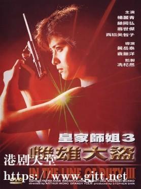 [中国香港][1988][皇家师姐3雌雄大盗][杨丽菁/吴耀汉/吴君如][国粤双语简体硬字幕][1080p][MKV/2.26G]