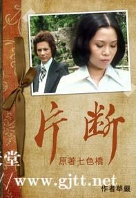[TVB][1975][片段][陈嘉仪/甘国亮/苏杏璇][粤语无字][720P][GOTV-TS源码][25集全/单集约400M]