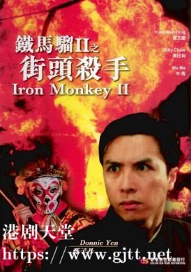 [中国香港][1996][铁马骝2之街头杀手][甄子丹/原文庆/午马][国粤双语繁体硬字幕][1080p][MKV/2.19G]
