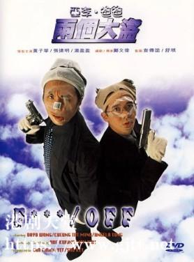 [中国香港][1998][亚李·爸爸两个大盗][黄子华/张达明/汤盈盈][国粤双语简体硬字幕][1080p][MKV/2.26G]