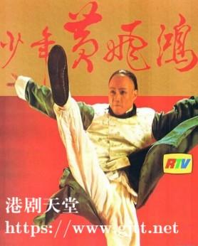 [ATV][1981][少年黄飞鸿][黄元申/黎汉持/郑文雅][粤语外挂简繁字幕][mytvsuper][1080P-TS][39集全/单集约1.3G]