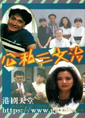 [TVB][1989][公私三文治][吴镇宇/曾华倩/李婉华][粤语无字][mytvsuper][1080P-TS][77集全/单集约800M-1G]