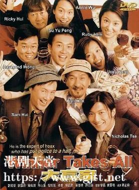 [中国香港][2000][大贏家][许冠杰/谢霆锋/苏有朋][国粤双语繁体硬字幕][1080p][MKV/3.2G]