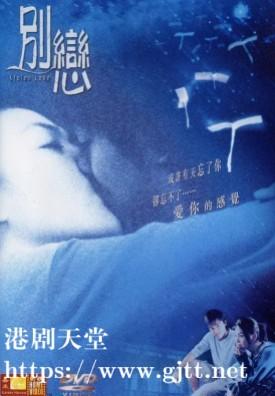 [中国香港][2001][别恋][林峯/李彩桦/张达明][国粤双语繁体硬字幕][1080p][MKV/2.31G]