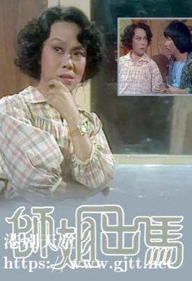 [TVB][1978][师姐出马][凤凰女/张雷/江毅][粤语无字][720P][GOTV-TS源码][18集全/单集约400M]