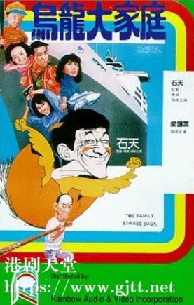 [中国香港][1986][乌龙大家庭][石天/林振康/梁韵蕊][国粤双语简体硬字幕][1080p][MKV/2.59G]