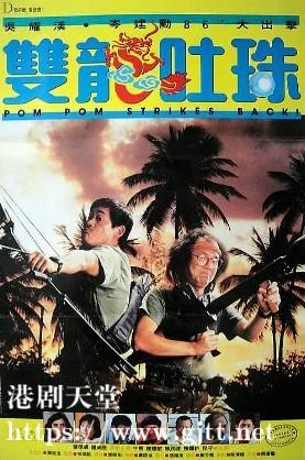 [中国香港][1986][双龙吐珠][吴耀汉/岑建勋/叶德娴][国粤双语简体硬字幕][1080p][MKV/2.74G]