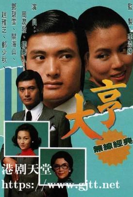 [TVB][1978][大亨][郑少秋/赵雅芝/刘松仁][粤语无字][720P][GOTV-TS源码][85集全/单集约800M]