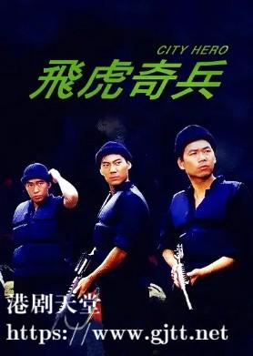 [中国香港][1985][飞虎奇兵][石天/郑浩南/王敏德][国粤双语简体硬字幕][1080p][MKV/3.19G]