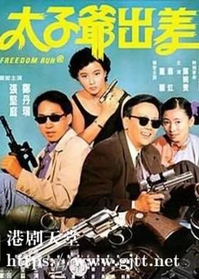 [中国香港][1992][太子爷出差][张坚庭/郑丹瑞/李美凤][国粤双语简体硬字幕][1080p][MKV/2.42G]