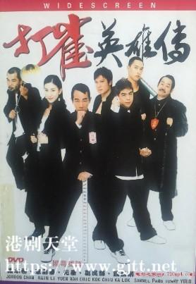 [中国香港][2006][打雀英雄传][陈小春/李彩桦/元华][国粤双语简体硬字幕][1080p][MKV/2.42G]