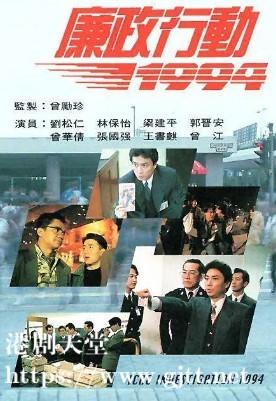 [TVB][1994][廉政行动1994][刘松仁/林保怡/曾华倩][国粤双语外挂SRT简繁字幕][720P][GOTV-TS源码封装MKV][5集全/单集约800M]