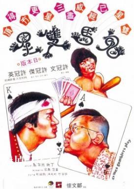 [中国香港][1974][鬼马双星][许冠文/许冠杰/许冠英][国粤双语简繁字幕][1080p][MKV/4.15G]