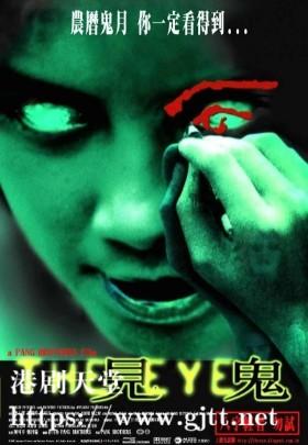 [中国香港][2002][见鬼][李心洁/周俊伟/卢巧音][国粤双语简繁字幕][1080p][MKV/6.86G]