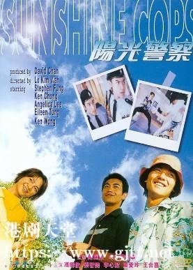[中国香港][1999][阳光警察][冯德伦/李心洁/张智尧][国粤双语繁体硬字幕][1080p][MKV/3.36G]