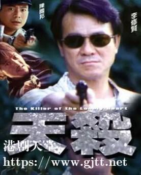 [中国香港][2000][天杀][李修贤/许绍雄/吕颂贤][国粤双语简体硬字幕][1080p][MKV/1.98G]