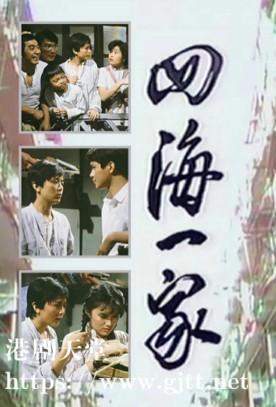 [TVB][1983][四海一家][黄日华/陈玉莲/黄造时][国粤双语外挂字幕][720P][GOTV-TS源码封装MKV][5集全/单集约750M]