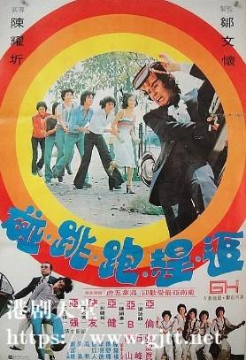 [中国香港][1978][追赶跑跳碰][谭咏麟/钟镇涛/石峰][国粤双语简体硬字幕][1080p][MKV/2.09G]