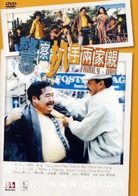 [中国香港][1990][警察扒手两家亲][郑则仕/冯淬帆/吴家丽][国粤双语简体硬字幕][1080p][MKV/1.97G]