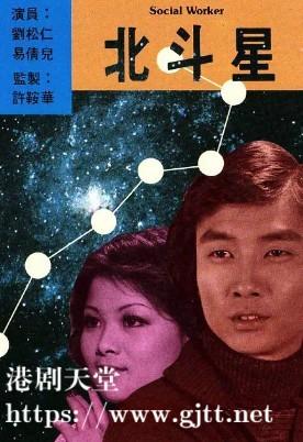 [TVB][1976][北斗星][刘松仁/易倩儿/李国麟][粤语无字][1080P][GOTV-TS源码][14集全/单集约1.3G]