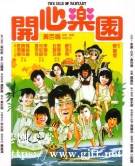 [中国香港][1985][开心乐园][黄百鸣/杜丽莎/柏安妮][国粤双语简繁字幕][1080p][MKV/5.34G]