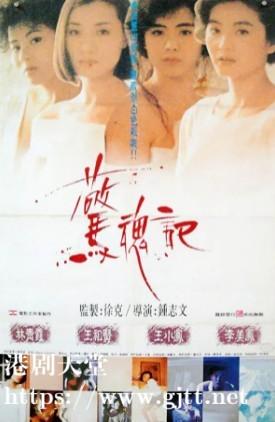 [中国香港][1989][惊魂记][林青霞/王祖贤/王小凤][国粤双语简繁字幕][1080p][MKV/6.94G]