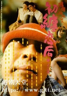 [中国香港][1998][初缠恋后的2人世界][葛民辉/金城武/莫文蔚][国粤双语简繁字幕][1080p][MKV/4.32G]