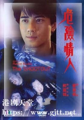 [中国香港][1992][危险情人][郭富城/刘青云/袁洁莹][国粤双语简繁字幕][1080p][MKV/3.11G]