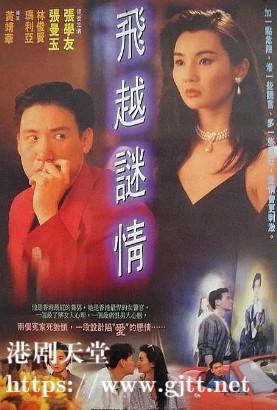 [中国香港][1993][飞越谜情][张学友/张曼玉/林俊贤][国粤双语简繁字幕][1080p][MKV/2.89G]